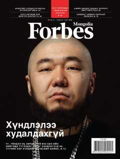 Forbes 2019/12 – 2020/01 САР
