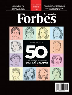 Forbes 2020 01/02 САР