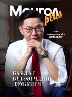 Монгол Plus #32 Зочин Ч.Даваабаяр