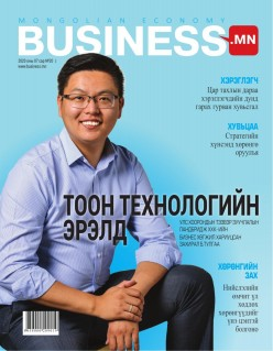 Business.mn #20
