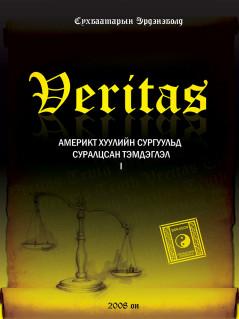С. Эрдэнэболд - VERITAS Америкт хуулийн сургуульд суралцсан тэмдэглэл