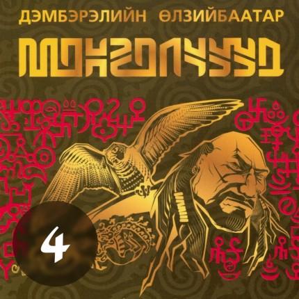 Монголчуудын цахим түүх CD4