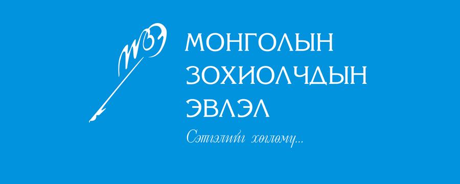 Mонголын Зохиолчдын Эвлэл