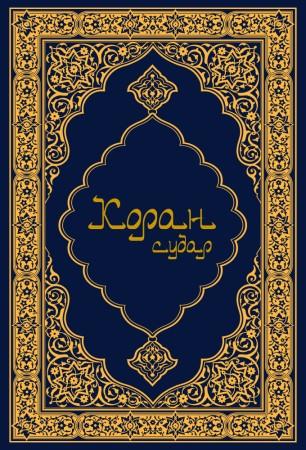 Коран судар