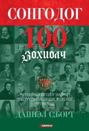Сонгодог 100 зохиолч 1