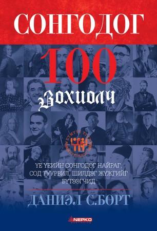 Сонгодог 100 зохиолч 2