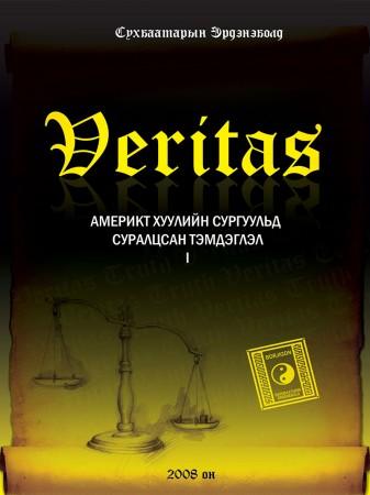 Veritas Америкт хуулийн сургуульд суралцсан тэмдэглэл