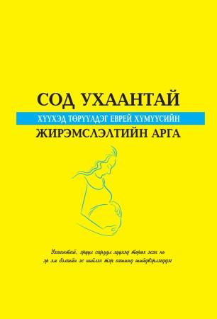 Сод ухаантай хүүхэд төрүүлдэг Еврей хүмүүсийн жирэмслэлтийн арга