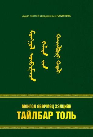 Монгол өвөрмөц хэлцийн тайлбар толь
