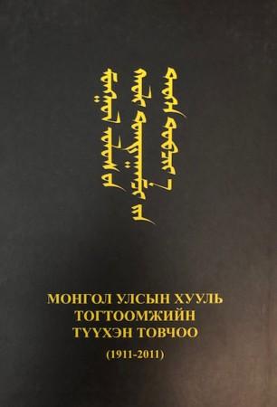 Монгол Улсын хууль тогтоомжийн түүхэн товчоо
