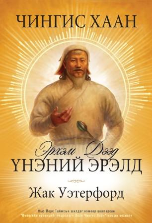 Чингис хаан Эрхэм дээд үнэний эрэлд