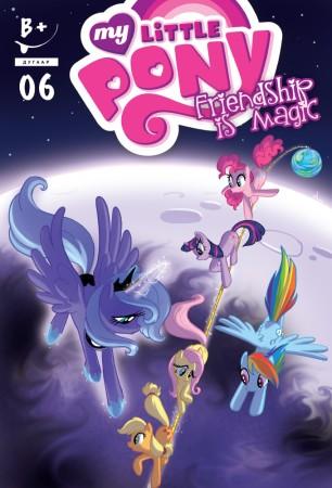 Friendship is magic #6 (My little pony)