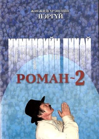 Хүмүүсийн тухай роман-2