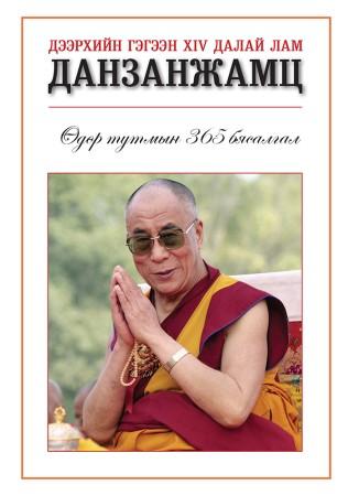 """Дээрхийн гэгээн XIV Далай лам Данзанжамцын """"Өдөр тутмын 365 бясалгал"""""""