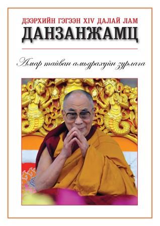 """Дээрхийн гэгээн XIV Далай лам Данзанжамцын """"Амар тайван амьдрахуйн зурлага"""""""