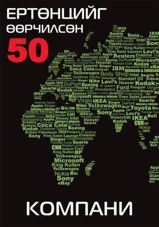 Ертөнцийг өөрчилсөн 50 компани