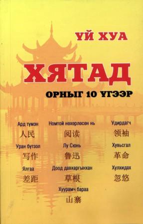 Хятад орныг 10 үгээр