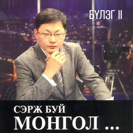 Сэрж буй Монгол CD2