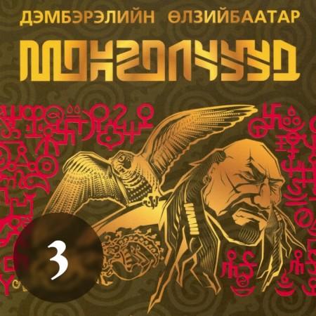 Монголчуудын цахим түүх CD3