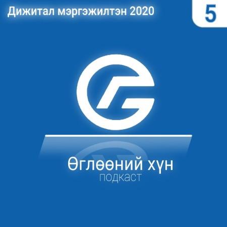 Өглөөний хүн подкаст #5 - С.Түвшинсайхан, М.Батцэцэг (Голомт банк-Программ хөгжүүлэгч, Голомт банк-Бизнес аналист) 2020 он