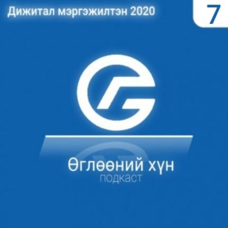 Өглөөний хүн подкаст #7 - Б.Мөнхтүвшин (Голомт банк-МТГ-СХ-ДБА системийн администратор) 2020 он