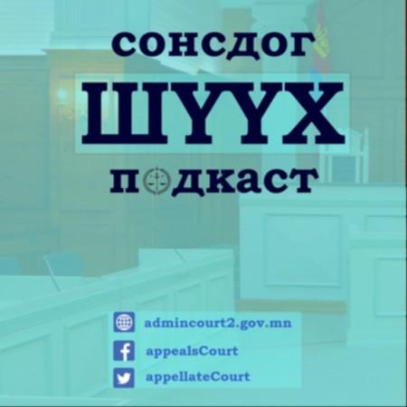 #09 СонсдогШүүх-Захиргааны актыг урьдчилан шийдвэрлүүлэх шаардлага