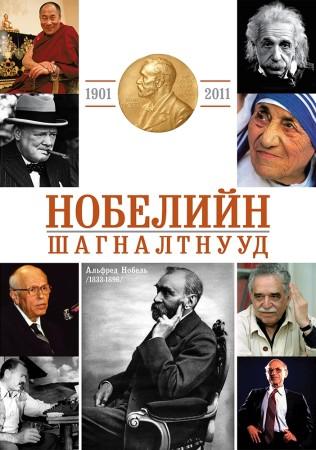 Нобелийн шагналтнууд