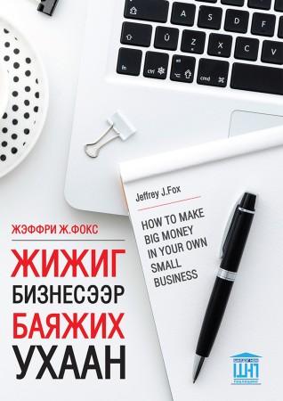 Жижиг бизнесээр баяжих ухаан