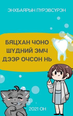 Бяцхан чоно шүдний эмч дээр очсон нь
