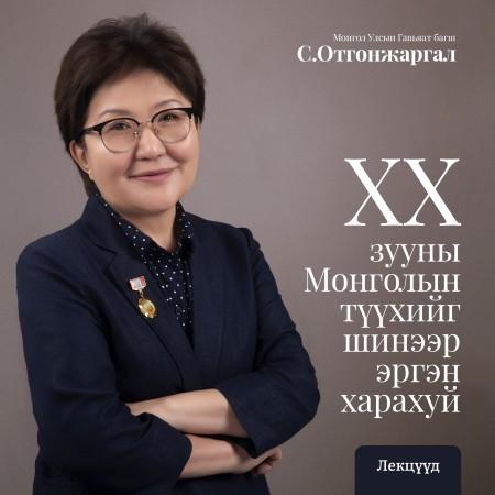 ХХ зууны Монголын түүхийг шинээр эргэн харахуй