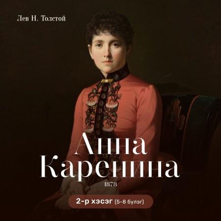 Анна Каренина II