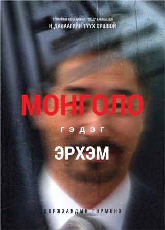 Монголо гэдэг эрхэм