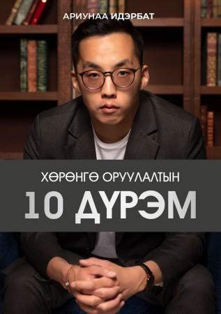 Хөрөнгө оруулалтын 10 дүрэм