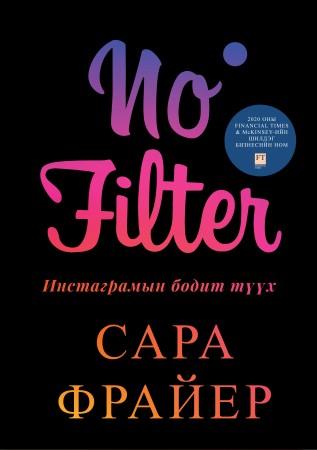 No Filter: Инстаграмын бодит түүх