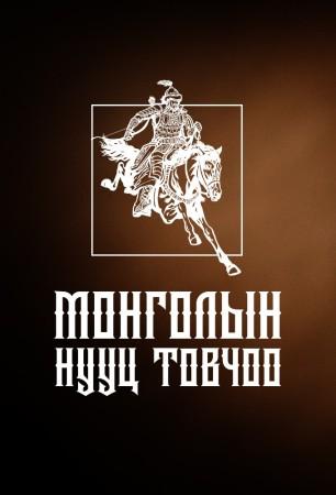 Монголын нууц товчоо