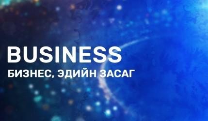 Бизнес, эдийн засаг