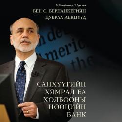 Санхүүгийн хямрал ба Холбооны нөөцийн банк