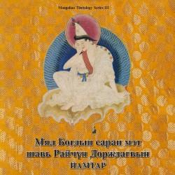 Мял Богдын саран мэт шавь Райчүн Дорждагвын намтар