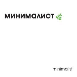 Минималист