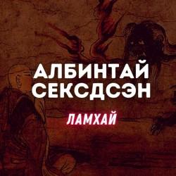 АЛБИНТАЙ С*КСДСЭН ЛАМХАЙ