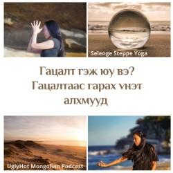 44. Гацалтаас гарах аргууд - Selenge Steppe Yoga