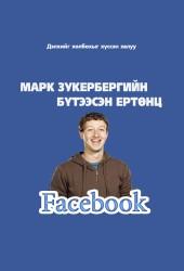 Марк Зукербергийн бүтээсэн ертөнц Фэйсбүүк