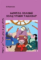 Монгол хэлний хэлц үгийн тайлбар