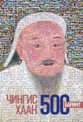 Чингис хаан 500 баримт