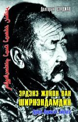 Эрдэнэ жонон ван Ширнэндамдин