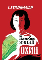 Банкны эзний охин