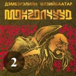 Монголчуудын цахим түүх CD2