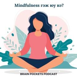 #34. Mindfulness гэж юу вэ?