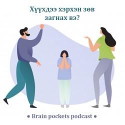#41. Хүүхдээ хэрхэн зөв загнах вэ?