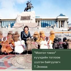 Малчин ахуйгаас урласан монгол тоглоом /Миний ертөнц +13/